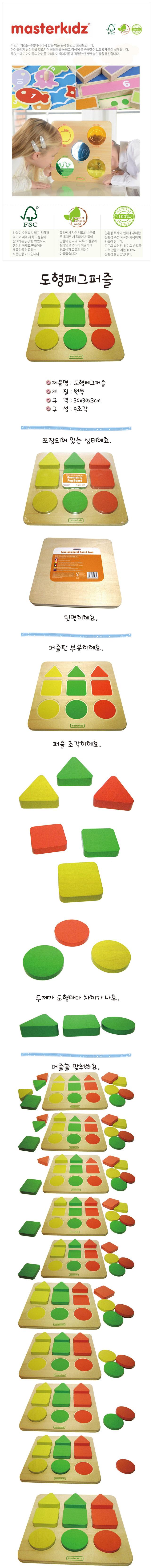 도형페그퍼즐 - 한국슈테른, 31,000원, 교육완구, 퍼즐